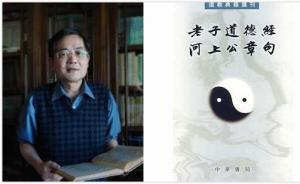 道教研究权威、《中华道藏》常务副主编王卡去世,终年61岁