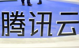 腾讯云明年初开放至8个海外数据中心,营收最快两年达百亿级