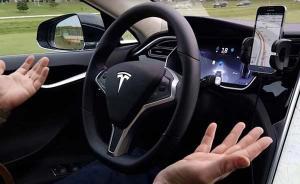 特斯拉美国再曝车祸,回应称不应在非高速路上开启自动驾驶