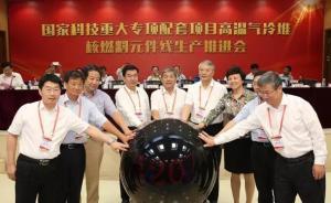 中国四代核电走在世界前列:高温气冷堆元件实现工业规模生产
