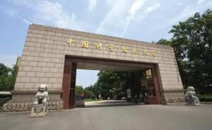 思政教改的中国科大模式:高校与地方党校共建马克思主义学院