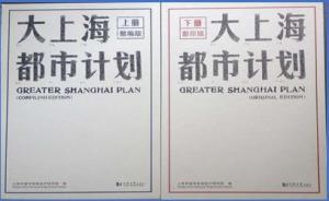 """民国政府难圆的梦:""""上海都市计划(1946-1949)"""""""