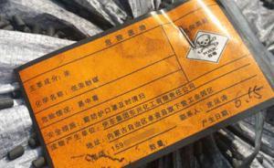贵州核查含汞危废倾倒河南事件:已立案,责令涉事企业停产
