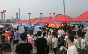 京津冀职业技工院校赴雄安新区招生,超五千人报名