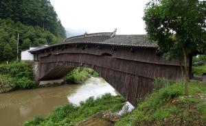 闽浙迈出木拱廊桥申遗新步伐:签署《保护与申遗联盟协定》