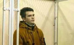 """""""蓝鲸挑战""""自杀游戏创始人被判刑,俄罗斯修法加大惩罚力度"""