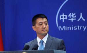 2017年7月20日外交部发言人陆慷主持例行记者会