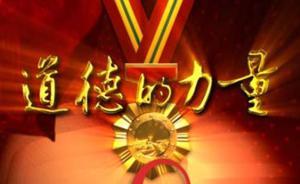 第六届全国道德模范候选人开始公示,廖俊波、黄大年在列