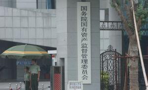 国务院国资委党委集体学习:监管进一步突出管资本职能