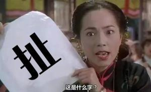 """商务部回应""""中国是全球假货核心集散地"""":应卸下有色眼镜"""