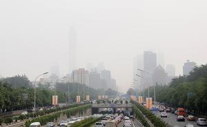 环保部:上半年京津冀及周边PM2.5浓度同比上升5.4%