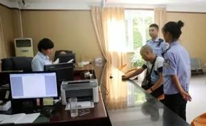 重庆一被告不服判决在网上恶意举报诽谤法官,被法院罚款2万