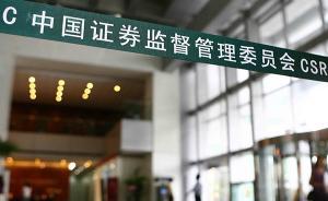 证监会办公厅副主任李钢:把直接融资等同于IPO是误解