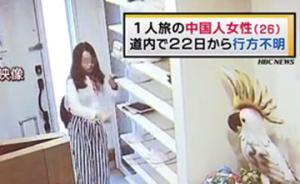 福建女教师日本失踪前视频曝光,旅店称其最后背小包开心出门