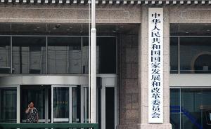 国家发改委回应甘肃、海南经济增速放缓:环保更重要