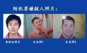 河南一男子砍死岳母、嫂子、侄女后外逃,警方悬赏5万缉拿