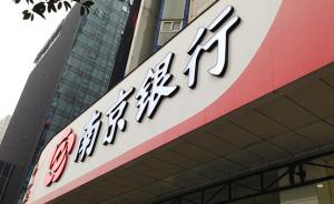 """南京银行核心一级资本充足率告急,拟定增140亿元""""补血"""""""
