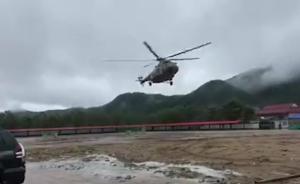 辽宁岫岩强降雨:村庄失联,直升机援救