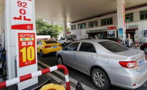 """国内成品油价今日迎""""二连涨"""",加满一箱油多花7元"""
