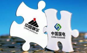 中国神华、国电电力双双公告:拟重组标的资产主营业务为电力