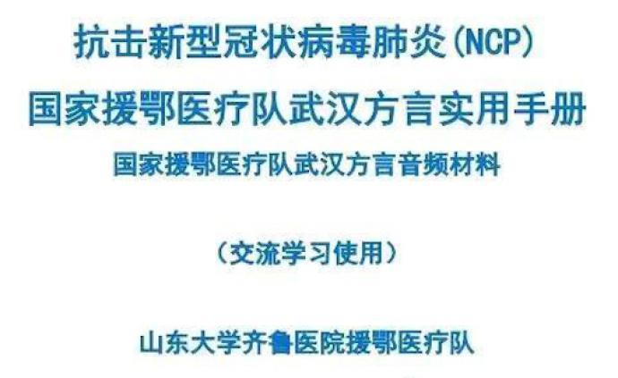 """援鄂醫療隊緊急編纂""""方言寶典"""",武漢方言很難懂嗎?"""