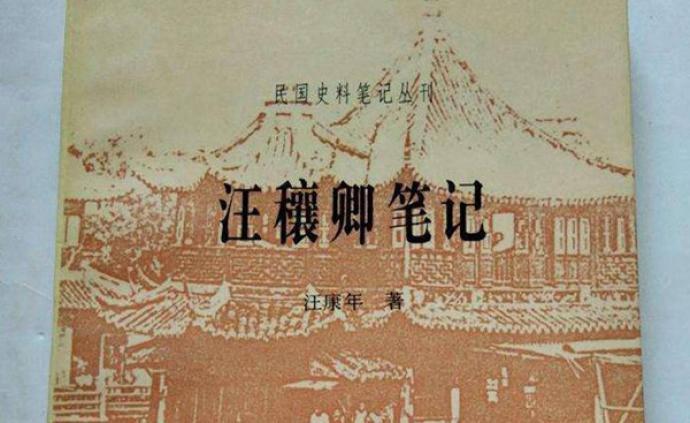 敘詭筆記 《汪穰卿筆記》中的1910年東北鼠疫