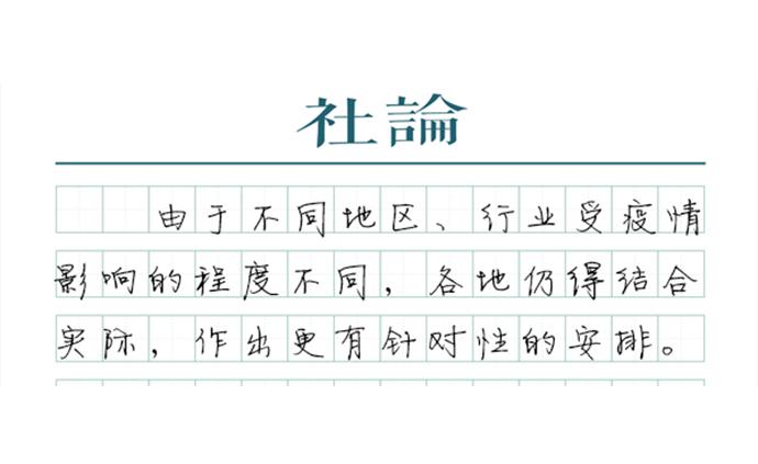 """【社論】用""""硬核""""扶持給企業吃下定心丸"""