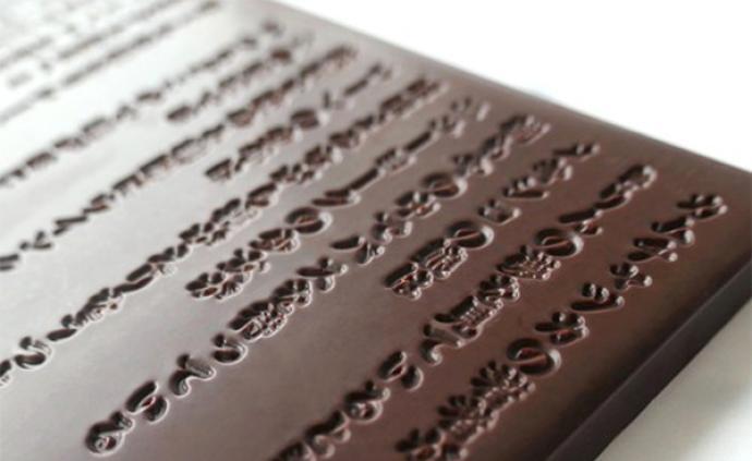 這個情人節,谷川俊太郎把詩寫在巧克力上