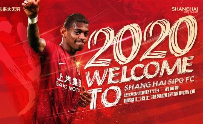 簽約亞冠冠軍前鋒洛佩斯,上海上港構建豪華攻擊組合