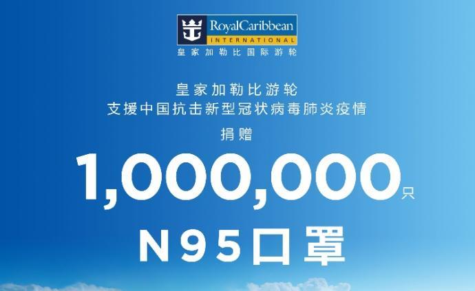 皇家加勒比将向中国捐百万只口罩,为医护人员提供免费邮轮游