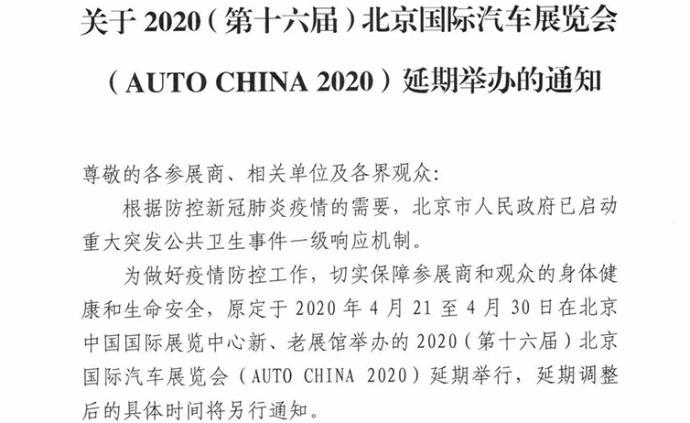 """4月北京车展""""意料中""""宣告延期,最终举办时间尚待确定"""