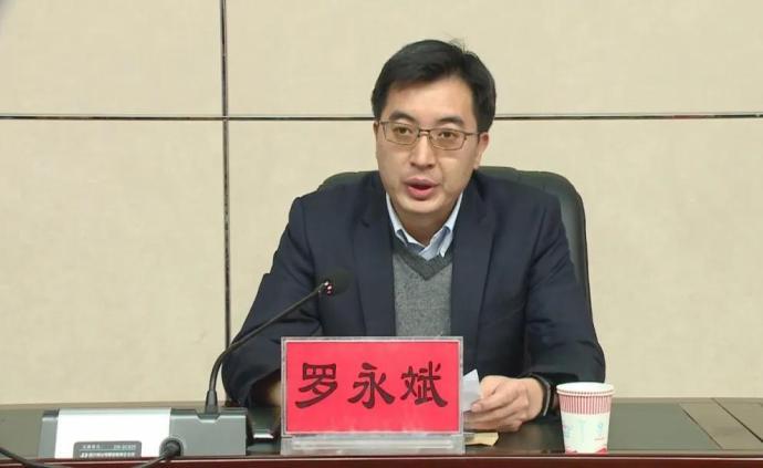 罗永斌任云南大理州委常委、大理市委书记,高志宏被免职