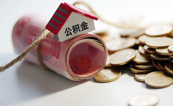 东莞公积金新政:最长贷款30年,首套房可贷限额120万