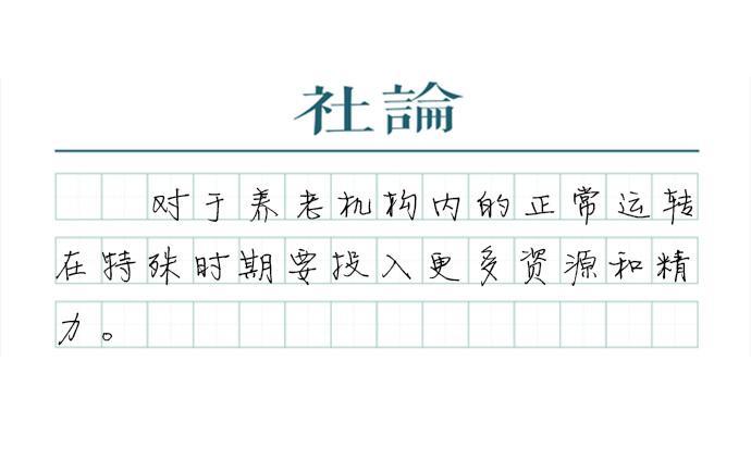 【社論】養老機構的疫情防線要筑牢
