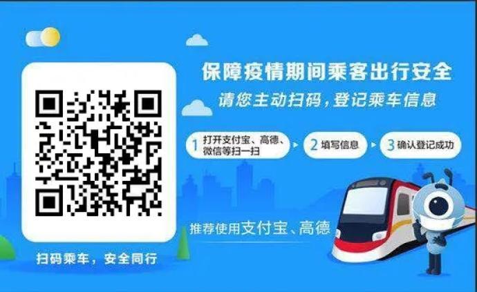2月28日起上海地鐵將啟動乘客掃碼登記,保障出行安全