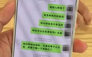 """广州大学生身陷传销""""五天五夜"""":被忽悠最多能赚1040万"""
