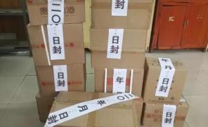 """贵州六盘水中院贯彻""""禁酒令"""",10余箱公务用酒被贴上封条"""