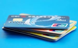 银行卡被疯狂叫卖成诈骗洗钱帮凶:单张卡可卖到1500元