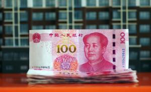 牛市早报 七部门定性ICO是非法公开融资,人民币持续升值
