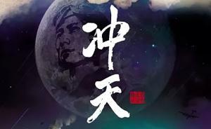 台湾纪录片《冲天》:中华民国第一代空军的历史记忆