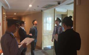 北京对辖区内所有五星级酒店开展检查,严肃查处违法行为