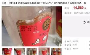 无财产可供执行?老赖两瓶五粮液被法院拍卖2.9万成交