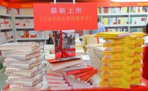 水利部党组学习《习近平的七年知青岁月》,部长陈雷谈体会