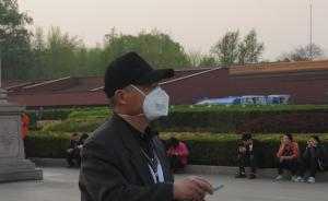 北京研究秋冬季大气污染综治:要像抓防汛一样始终在岗在职