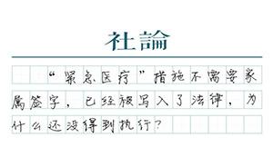 """【社论】手术签字与紧急医疗:""""生死相托""""也是法律"""