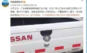 """明察 广东郁南回应""""警车违停"""":系执行紧急警情抓盗窃嫌犯"""
