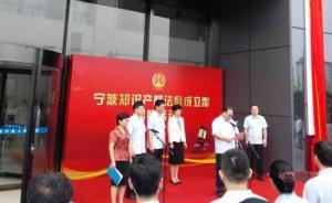 杭州、宁波知识产权庭挂牌,可跨区域管理浙江省内重大案件