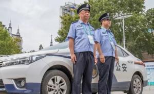 """天津警方为全运摘下特殊金牌:让""""家门口""""的赛事安保不闹心"""