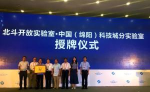 北斗开放实验室首个西南地区分实验室在四川绵阳授牌