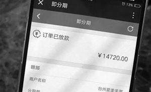 浙江19岁女孩应聘前台被忽悠打玻尿酸,手机被偷拿办贷款
